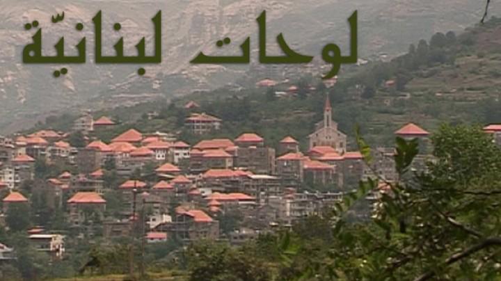 لوحات لبنانية