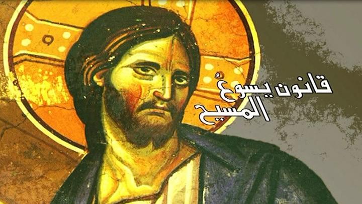 قانون يسوع المسيح