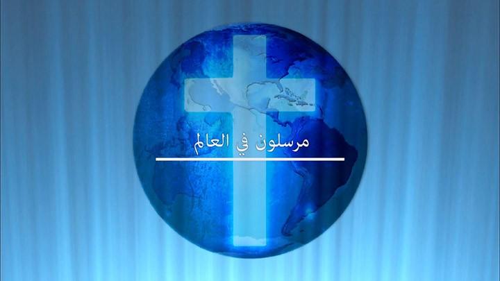مرسلون في العالم