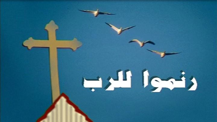رنموا للرب