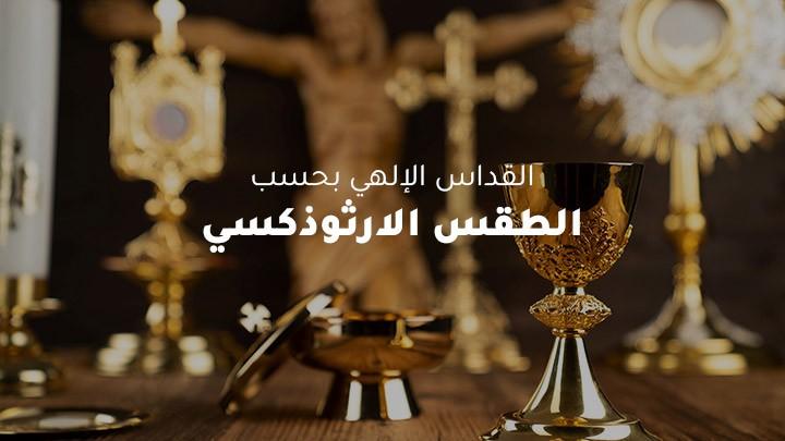 القداس الإلهي بحسب الطقس الأرثوذكسي