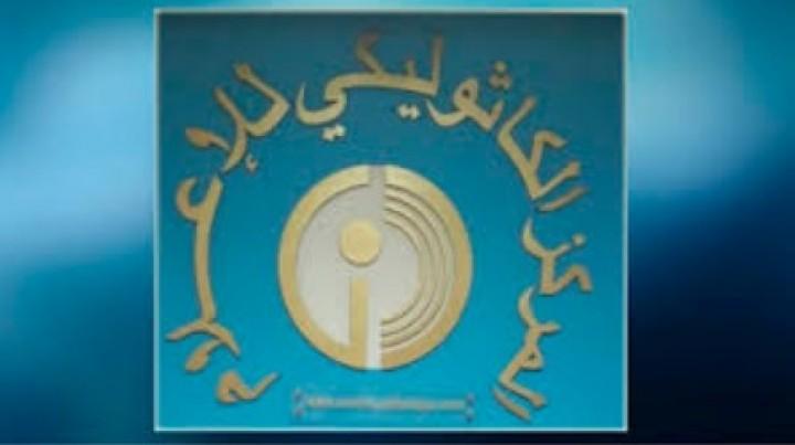 المركز الكاثوليكي للإعلام يدعو اللبنانيين إلى التحلي بالحكمة والمسؤولية