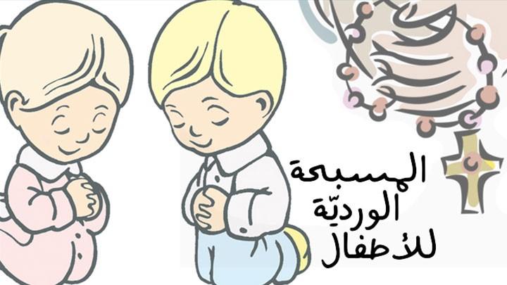 المسبحة الوردية للأطفال