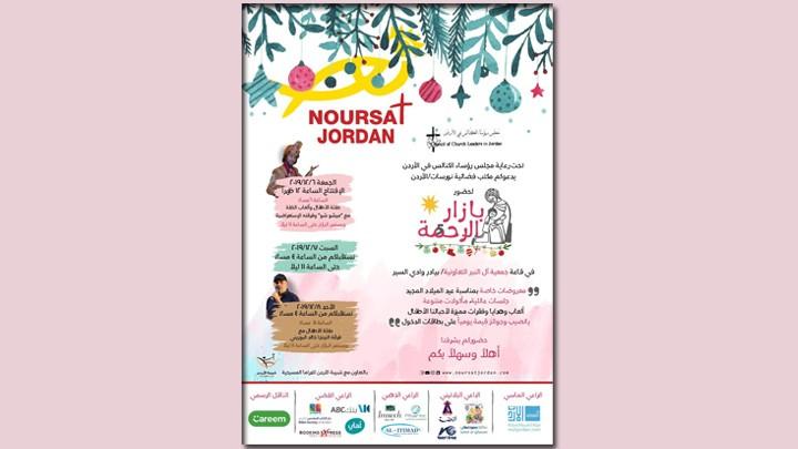 في الأردنّ... بازار للرّحمة!