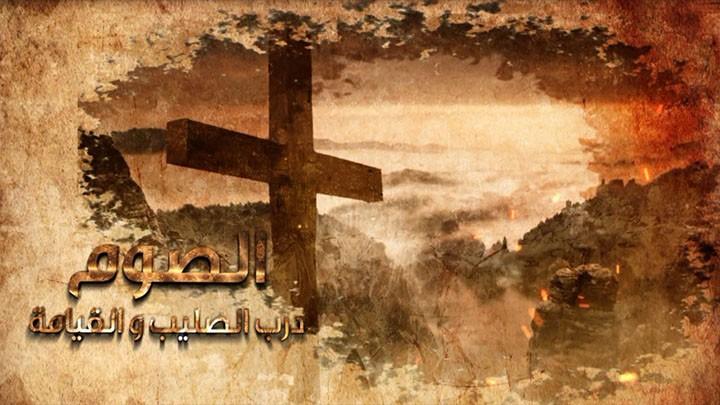 الصوم درب الصليب والقيامة