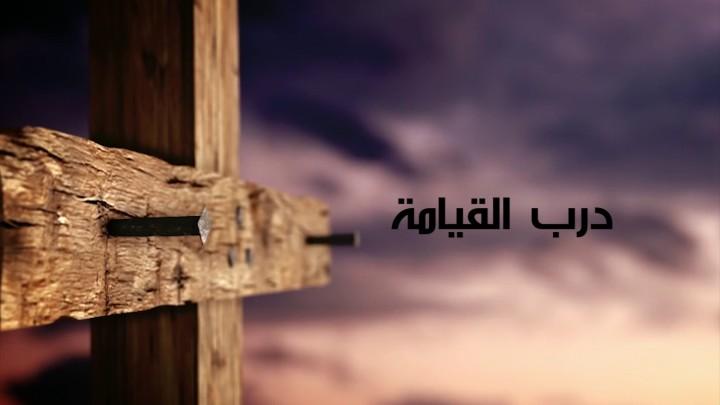 درب القيامة