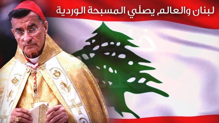 المسبحة الوردية مع البطريرك الراعي على نية السلام في لبنان
