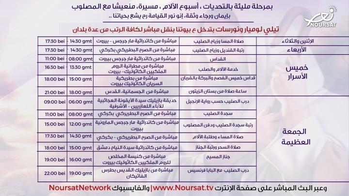 خدمة صلاة النوم الكبرى مباشرة من عمان