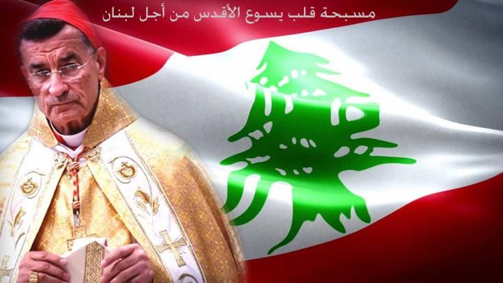 مسبحة قلب يسوع من أجل لبنان