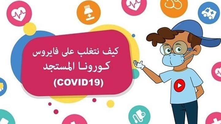 المنصة الالكترونية مدرسة أطلقت حملة توعوية للأطفال ضد كوفيد19 بالتعاون مع اليونيسف واليونسكو والإيسسكو