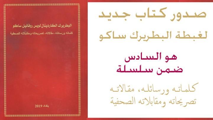كتاب جديد للبطريرك ساكو