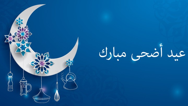 عيد أضحى مبارك!