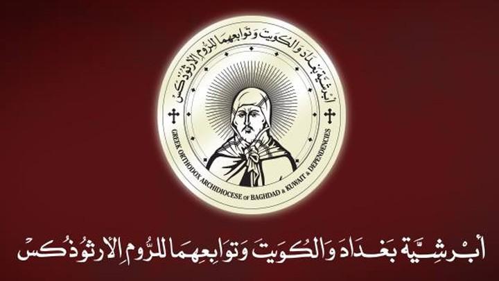 المتروبوليت هزيم: بيروت ستبقى ستّ الدّنيا وطائر الفينيق وأرزة لبنان
