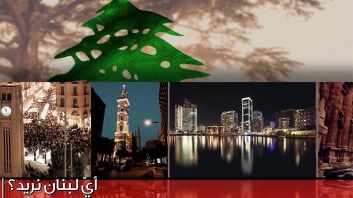 أي لبنان نريد ؟