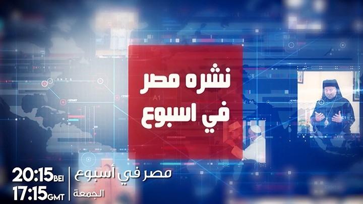 نشرة مصر في أسبوع