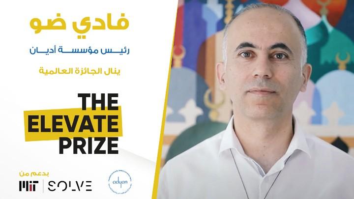 جائزة ELEVATE 2020 لرئيس مؤسسة أديان فادي ضو وتحتفل بـ 10 أبطال عالميين ومنظمات صنعوا فرقا في العالم