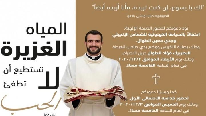 دعوة جديدة في الكنيسة اللّاتينيّة في الأردنّ