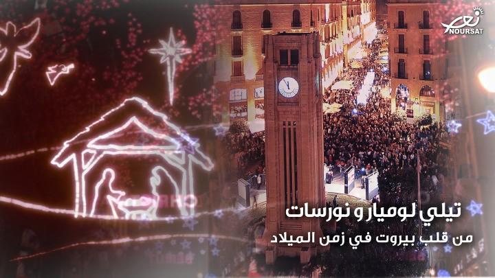 تيلي لوميار/ نورسات من قلب بيروت في زمن الميلاد!
