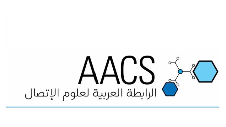 البيان الختامي للمؤتمر السادس للرابطة العربية للبحث العلمي: الذكاء الاصطناعي مجال حساس للباحثين