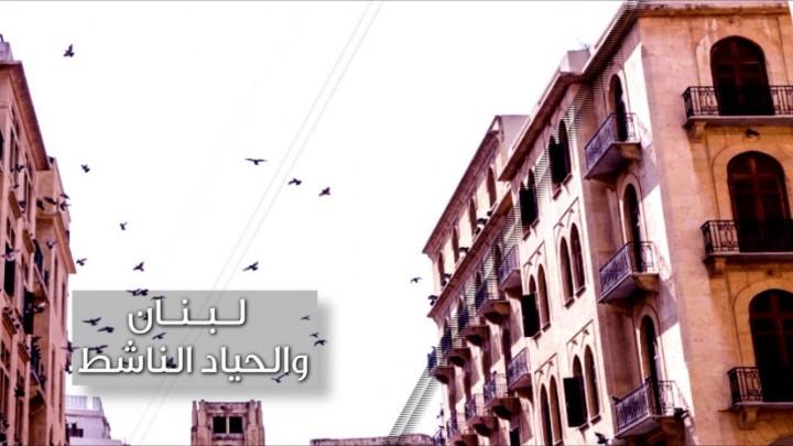 لبنان والحياد الناشط