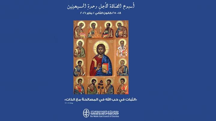 الأحد... لقاء افتراضيّ وصلاة مسكونيّة من أجل وحدة المسيحيّين