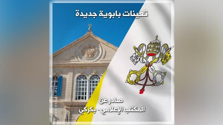 إعلان من الكرسيّ البطريركيّ المارونيّ عن تعيينات بابويّة