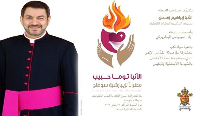 غدًا... أبرشيّة سوهاج للأقباط الكاثوليك تحتفل بمطرانها الجديد