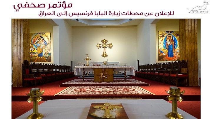 مؤتمر صحفيّ للإعلان عن محطات زيارة البابا فرنسيس إلى العراق
