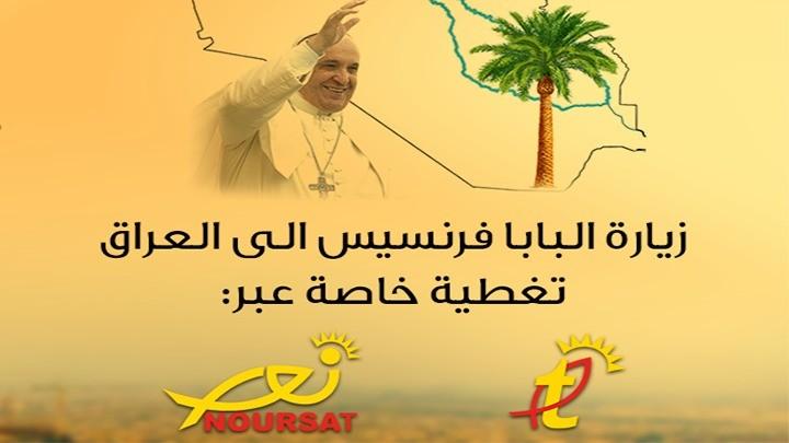 زيارة البابا فرنسيس إلى العراق