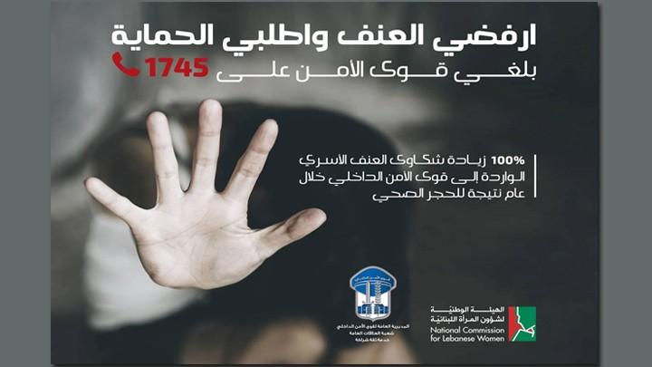 الهيئة الوطنية لشؤون المرأة لضحايا العنف الأسري: لطلب الحماية وتبليغ قوى الأمن على 1745