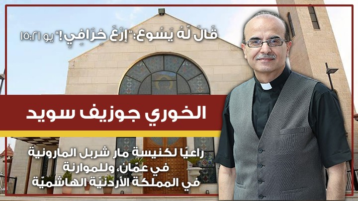 تعيين الخوري جوزف سويد راعيًا لكنيسة مار شربل المارونيّة في عمّان