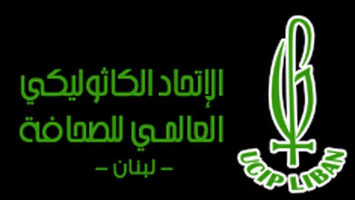 """أوسيب لبنان يأسف لتراجع الحرّيّات الإعلاميّة """"لا قيمة لأيّ إعلام خارج المصلحة العامّة"""""""