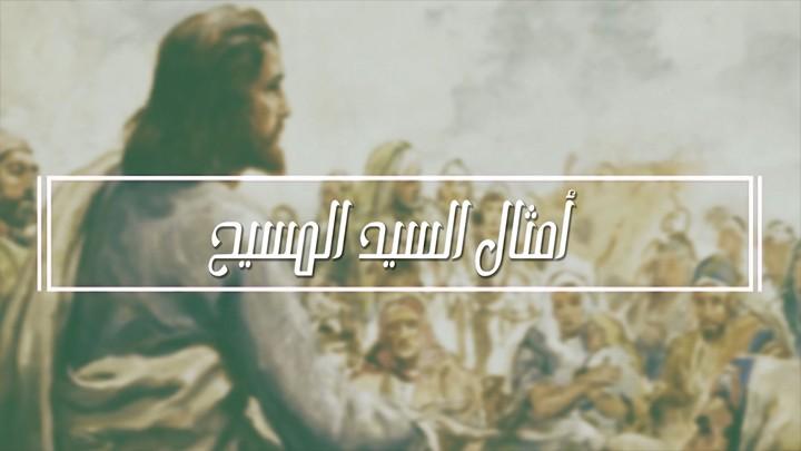 أمثال السيد المسيح
