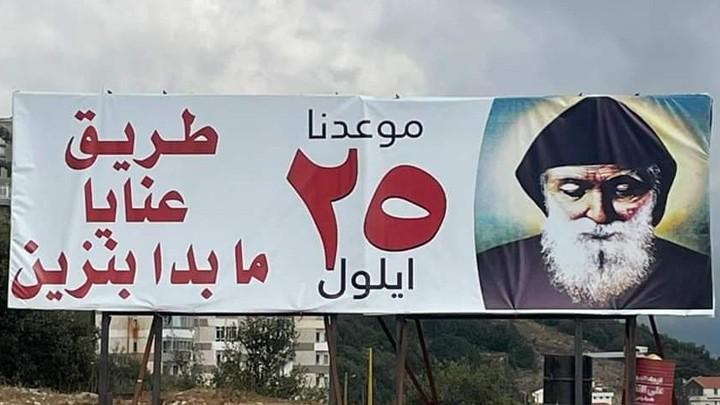 من سيدني إلى لبنان شموع وصلاة على نيّة الوطن تزامنًا مع المسيرة الوطنيّة إلى عنّايا